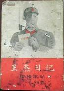 《王杰日记(摘录) 中楷字帖》