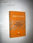 简明汉世词典   精装本  【正版D1--4】