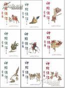 【旧版金庸】神雕侠侣(全28册)(赠品)