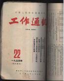 1954年中央人民政府粮食部《工作通讯》19-24期(总第45-50期及50期增刊)合订本