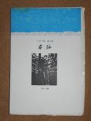 毛边未裁本-《书脉》(2007年第4期)签名钤印.