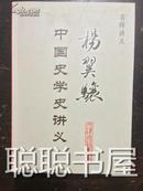 F22   杨翼骧中国史学史讲义