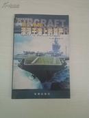 航空母舰—— 漂浮于海上的尊严