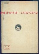 1951年初版【地理学论文选集】印量仅5千册、新潮书店印行