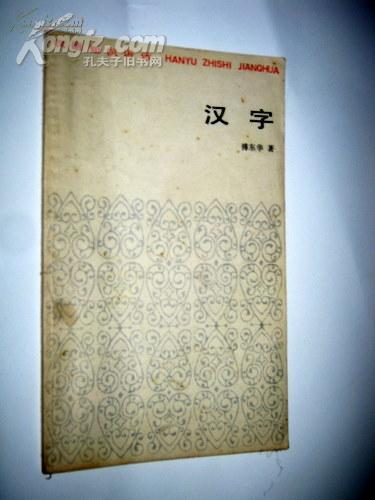 汉语知识讲话  汉字 【正版D2--6】