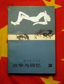 【战争与回忆】(全四册)人民文学出版社1981年一版一印
