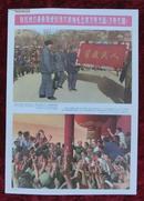解放军画报1967年第30期(4开报纸版)