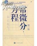 常微分方程(第三版)/王高雄 等编/
