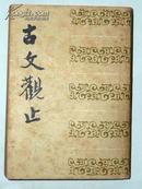 古文观止(竖排版)武汉古籍书店影印