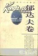 中国现代小说精品.郁达夫卷