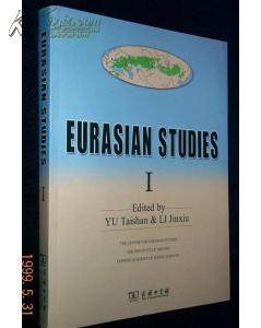 欧亚学刊(英文版)EURASIAN STUDIES  1