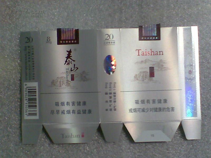 烟标:泰山【灰】(山东中烟工业有限公司 )