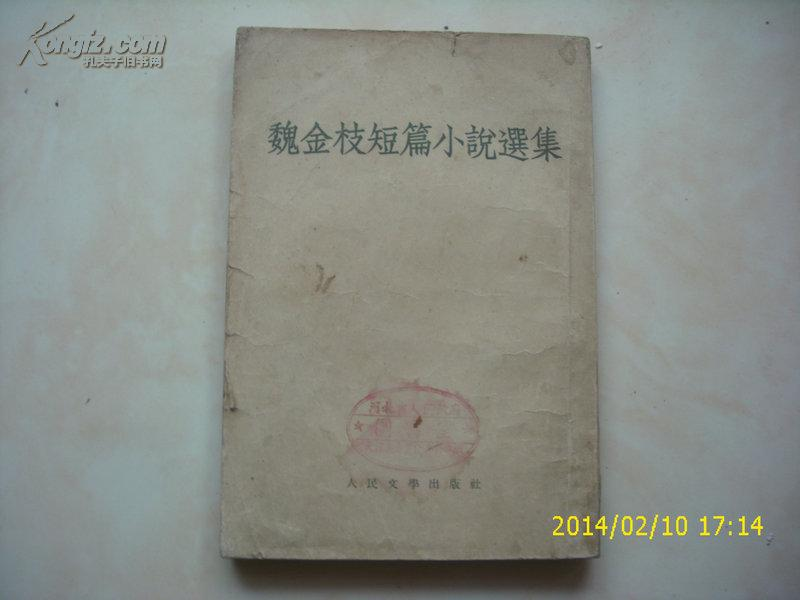 魏金枝短篇小说选集