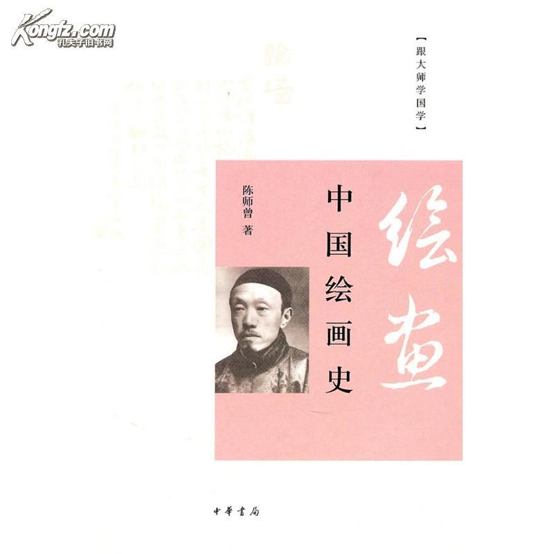 中国绘画史(陈师曾 著)(跟大师学国学))中华书局  正版