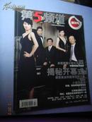 【搬家甩卖】创刊号 《第5频道》 2008年8月