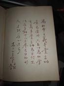 一本红星日记本(1954年武汉市防汛指挥部赠,毛主席浮雕像,使用过)sf1-4