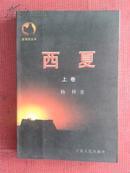 西夏(上卷)——金骆驼丛书