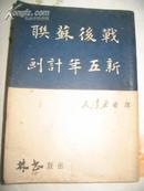 戰后蘇聯新五年計劃    [民國35年初版本 品極佳]吳清友譯