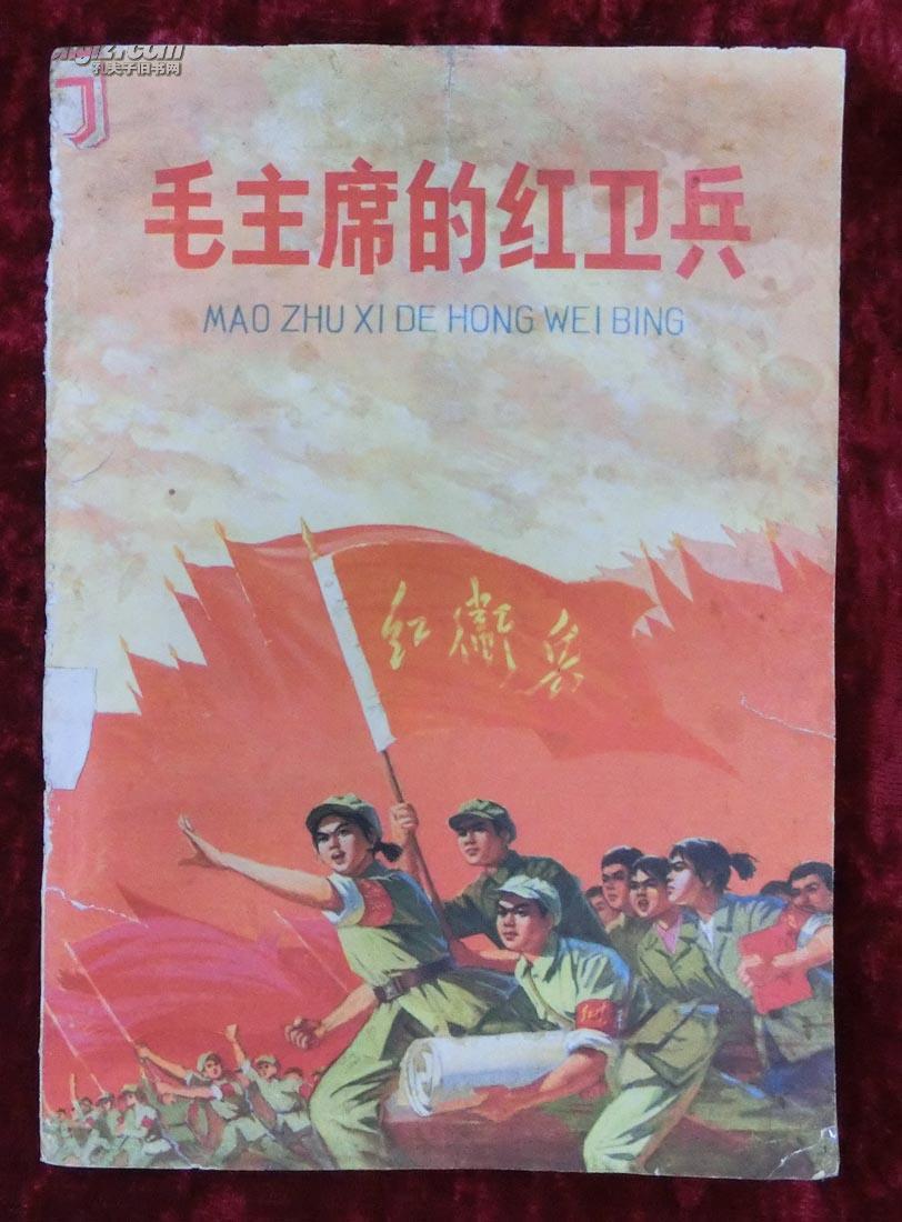 毛主席的红卫兵(带多幅插图)编号5