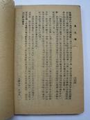 民国34年初版《星火集》印量1千册、廖冰兄装帧、土纸本