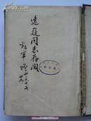 俾斯麦(民国20年初版、精装、16乘22.8厘米)