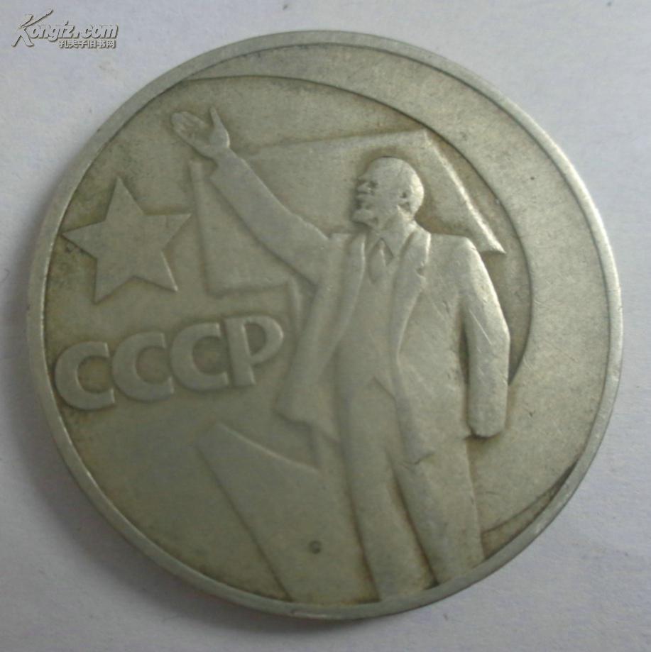 前苏联纪念币《苏联建国五十周年》