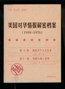 美国对华情报解密档案(1948~1976)【陆】