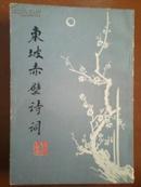 东坡赤壁诗词 第一集