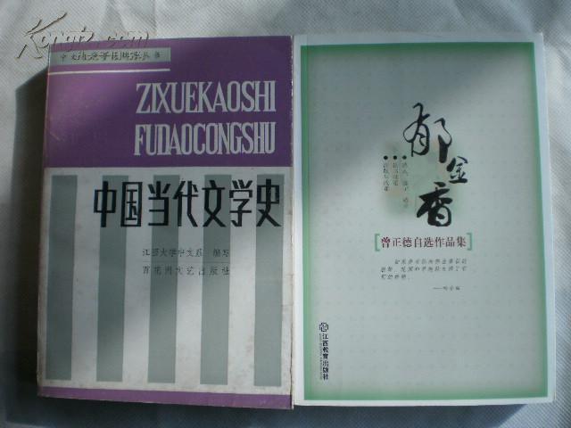 中文自学考试辅导丛书:中国当代文学史