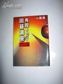 日文原版围棋书;有段围棋讲座  ..