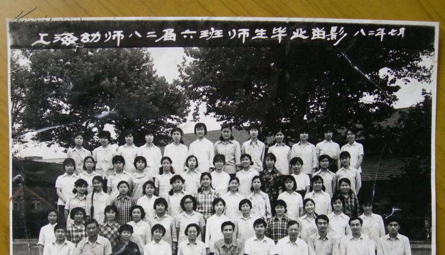 上海幼儿师范学校(52年创办,97年并入华东师范大学学前教育系)八二届毕业合影老照片