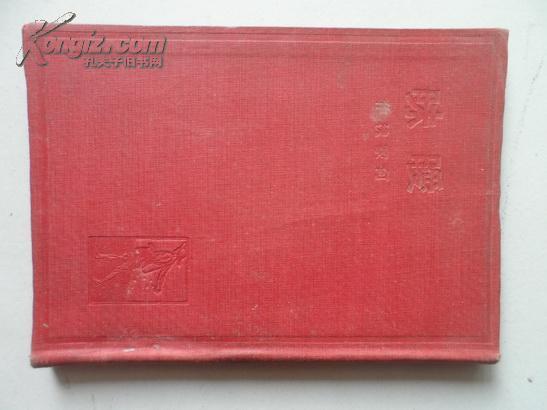 暧昧(良友,小32开,布面硬精装,1934年三版) 包邮