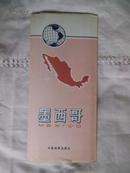 墨西哥地图 MEXICO 中英文对照(有墨西哥城城市地图)【有封套】