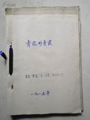 青花影青瓷全套技术文件【该青花影青餐具在85年曾荣获国家优质产品银质奖】