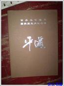 平遥(世界文化遗产国家历史文化名城)中英文对照.铜版彩印画册