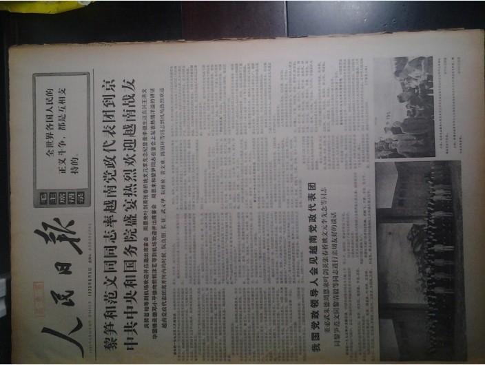 中共中央国务院盛宴越南黎笋范文同代表团到京.头版合影大照片1973年6月5访云南冶金第三矿《人民日报》越南劳动党民主共和国代表团名单