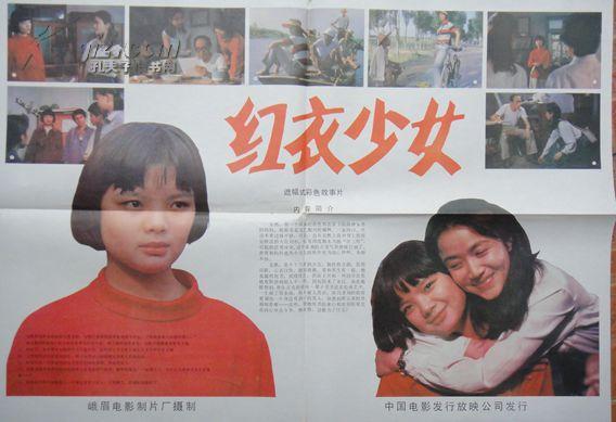 2开电影海报《红衣少女》