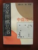 名家围棋丛书:中盘技巧
