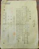 1950年《农贷借据/农贷清单及借户公约》中国人民银行广德支行/立借据人周安江今代表本组等1人