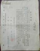 1950年《农贷借据/农贷清单及借户公约》中国人民银行广德支行/立借据人丁鸿贵今代表本组等5人 保证人戴宏富