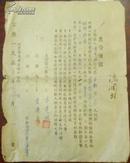 1950年《农贷借据/农贷清单及借户公约》中国人民银行广德支行/立借据人雷宽祖今代表本组等6人 保证人曾广有