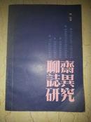 聊斋志异研究(作者签赠本)