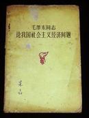 本店特供【红色珍品】繁体 1960年一版一印 内部读物《毛泽东同志论我国社会主义经济问题》