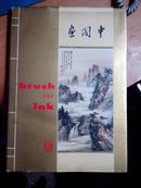 中国画<寒捈丶剑虹赠崔冰女士>中-英文版