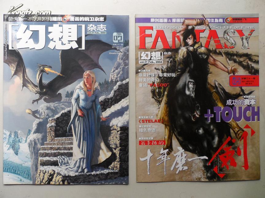 幻想杂志(2004.2 总第31期,正副两本)