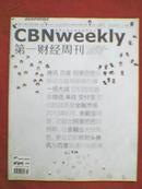 第一财经周刊(2013年第42期)