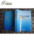 宁夏人口发展研究报告.2011