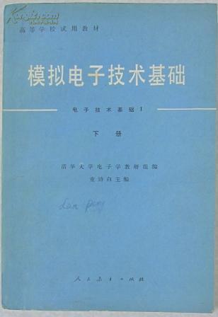 模拟电子技术基础 下册 清华大学