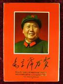 文革精品!!!毛主席万岁(一套22张,林彪占11张)非常罕见