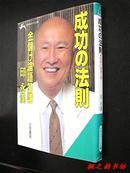 【日文原版】成功の法则:金储け论语31讲(邱永汉著 知的生きかた文库)